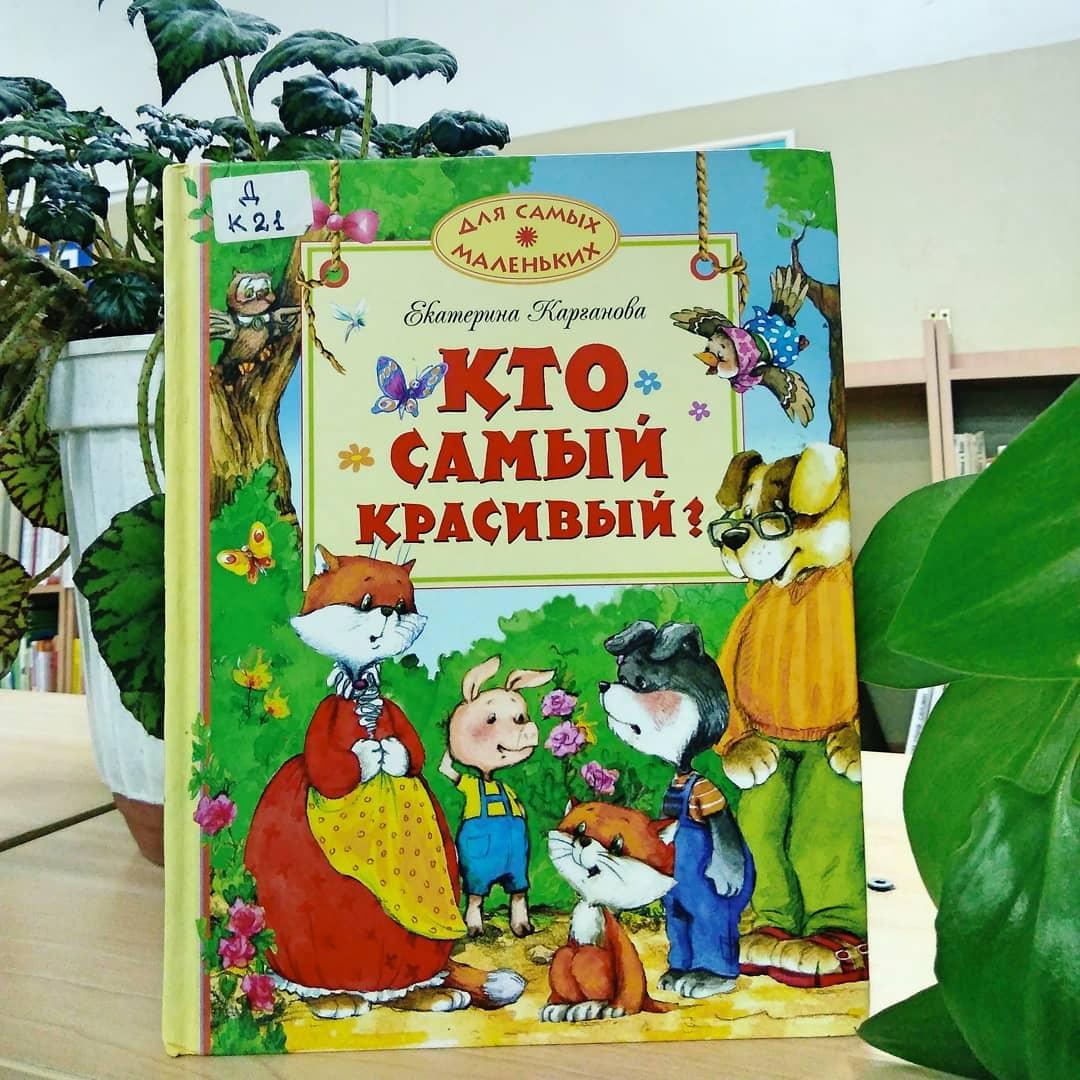 Екатерина Карганова «Кто самый красивый?»
