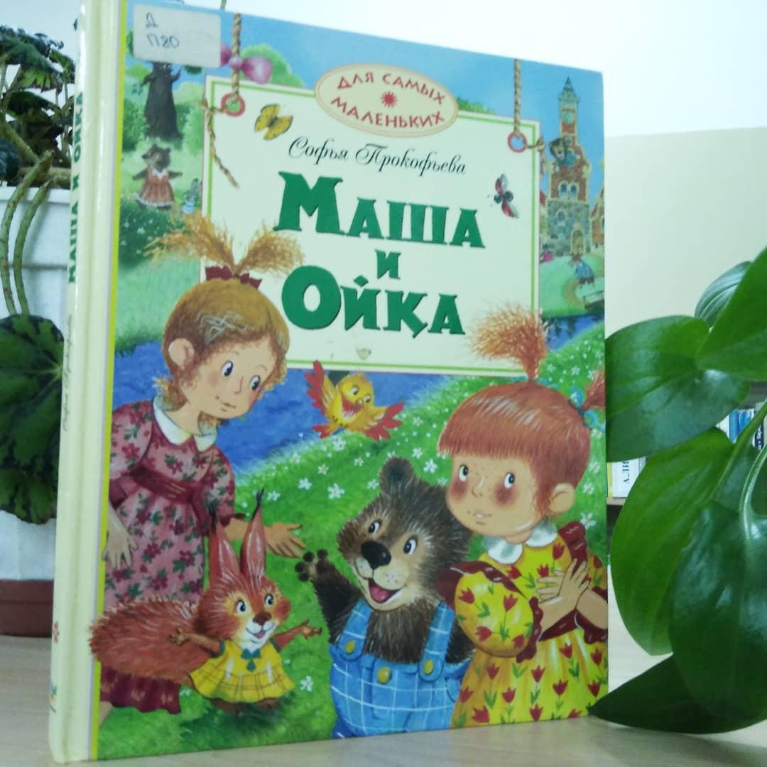 Софья Прокофьева «Маша и Ойка»