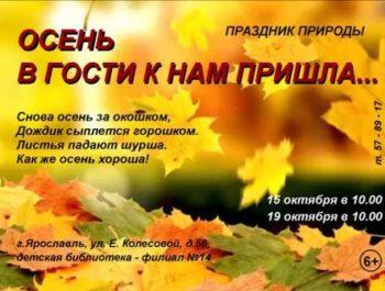 Весело встречаем осень!