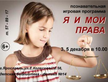 Знай свои права