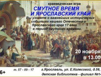 О смутном времени в истории России
