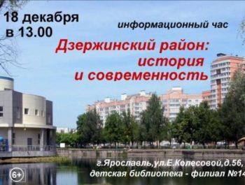 О Дзержинском районе Ярославля