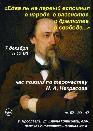 Творчеству Н. А. Некрасова посвящается