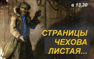 Памяти Антона Павловича Чехова
