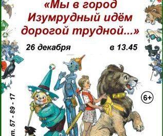 Любимые сказочные герои
