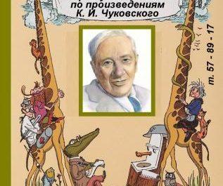 О героях сказок Корнея Чуковского