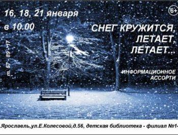 К Всемирному Дню снега