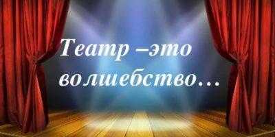 «Весь мир – театр…»