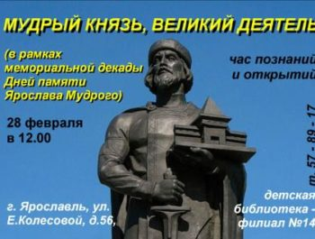 Памяти Ярослава Мудрого