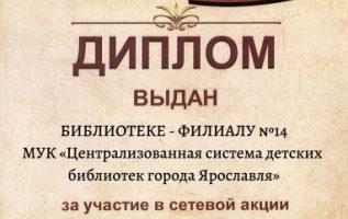 Акция «Литературный полк»